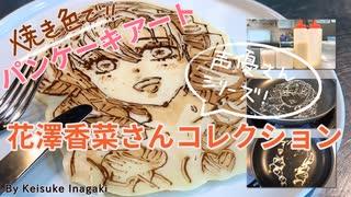 パンケーキアート〜花澤香菜さんコレクション