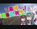 この素晴らしい北海道に祝福を 第四話