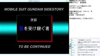 機動戦士ガンダム外伝 戦慄のブルー 実況プレイ part2