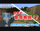 【マイクラ】ANDOUのMinecraft 無計画に行くサバイバル#9【J...