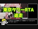 東京タワー外階段上りRTA【追走】