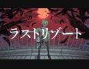 ラストリゾート / 緑仙 (Cover)