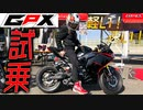 【GPX 3台試乗!】DEMON150GR・Legend 150S・Gentleman 200