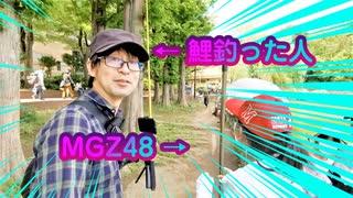 【釣り・Fishing】東京の板橋区、見次公園で鯉釣り@おまけ動画がメイン!?やーまんさんと見次坂48(MGZ48)、釣りガール?とのコラボ!【VLOG・P30 Pro】