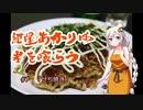 紲星あかりは米を喰らう #7「せち焼き」