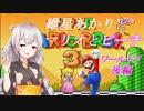 【VOICEROID実況】マリオ3をクリアします_world7後編【スーパーマリオブラザーズ3】