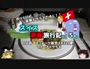 【ゆっくり】スイス旅行記 5 エミレーツ航空 ファーストク...