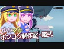 【Stormworks】ゆかマキぽんこつ制作室・嵐弐29
