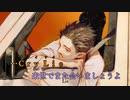 【ニコカラ】自堕楽(じだらく)《こめだわら》うらたぬきVer -4