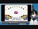 SFC実機バグプレイ実況させて頂く。 01