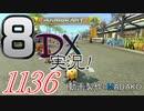 初日から始める!日刊マリオカート8DX実況プレイ1136日目