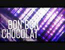 【 MMDあんスタ 】 Bon Bon Chocolat - short ver. -【 月永レオ 】