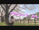 【姫宮 璃琉】プラトニック・ラヴ   踊ってみた