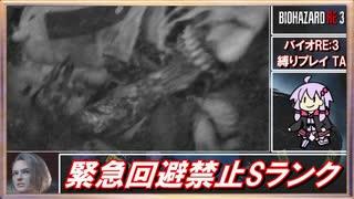 【バイオハザードRE:3】ハードコア 緊急回避禁止 Sランク 1:07:13 Part3【VOICEROID実況】