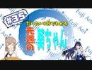 【5/25~5/31】だいたい3分で分かる先週の葵ちゃん【週刊富士葵#35】