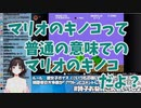鈴鹿詩子が任天堂への感謝を込めて清楚ボイスでマリオをプレイした結果