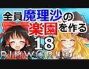 #18 遭難した惑星で全員魔理沙の楽園を作る【RimWorld 1.1 ゆっくり実況】リムワールド pcゲーム steam