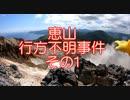 恵山 男子高校生 行方不明事件 検証動画 その1 恵山権現堂コース ノーカット
