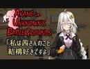 【PUBGLITE】AKANE in UNKNOWN'S BATTLEGROUNDS #02【VOICEROID実況】