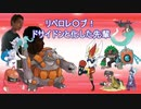【ポケモン剣盾】リベロレ〇プ!ドサイドンと化した先輩