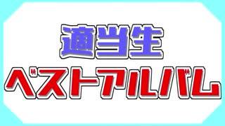 【作業用BGM】適当生ベストアルバム20【適