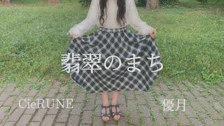 【優月】翡翠のまち【CieRUNE】