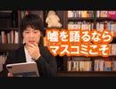 朝日新聞「みんなで語ろう・うそ」【サンデイブレイク161】