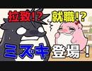【ストベリちゃんねる】新人シナリオライター・ミズキ登場!