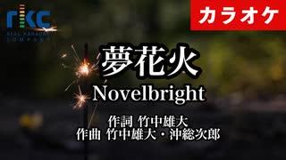 【ニコカラ】夢花火 / Novelbright(生演奏)【超高音質】