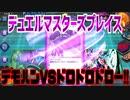 【実況】デュエルマスターズプレイス~デモハンVSドロドロドロー!!~