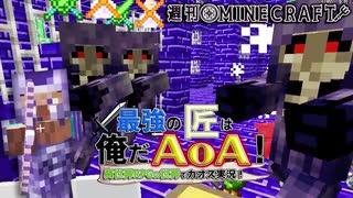 【週刊Minecraft】最強の匠は俺だAoA!異世界RPGの世界でカオス実況!#26【4人実況】