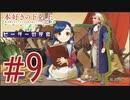 ピーターの反応 【本好きの下剋上】 9話 Ascendance of a Bookworm ep 9 アニメリアクション