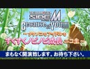 アイドルマスター SideM Because of You!!!!! ~タケノコもアイドルもすくすくノビノビ成長~ コメ無アーカイブ