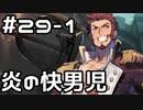 【実況】落ちこぼれ魔術師と7つの異聞帯【Fate/GrandOrder】29日目 part1