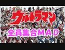 【MAD】ウルトラマンオールスター【 全員集合】
