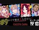 ピーターの反応 【かぐや様は告らせたい】2期 9話 Kaguya-sama ss 2 ep 9 アニメリアクション