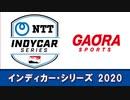 インディカー・シリーズ 2020 第1戦  テキサス300