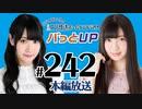 【第242回】かな&あいりの文化放送ホームランラジオ! パっとUP