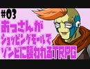 おっさんがショッピングモールでゾンビに襲われるTRPG#03