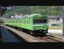 【まだ】103系奈良車本線試運転@島本(20200608)【使うのか】