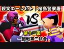 【第十二回】殺し屋を微笑ませたエーレヒト vs 桜島警察署【一回戦第三試合】-64スマブラCPUトナメ実況-