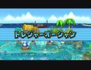 【マリオパーティ9】シングルモード トレジャーオーシャン【TAS】