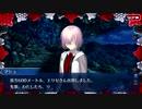 【FGO】Fate/Grand Orderを気ままに遊ぶよ。Fate/Requiemコラボ編Part08