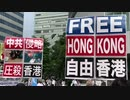「中国共産党は人類の敵」東京で天安門事件31年抗議街宣