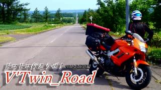 【ボイロ車載】V'Twin_Road北海道編Part.6「旅は思い出、またいつか」