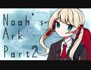 Noah's Ark Part2 【テトラ寿司会シノビガミ】