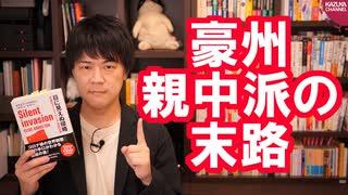 中国に操られた政治家の末路…【目に見えぬ