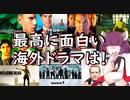 【VOICEROID】東北きりたんの海外ドラマ[バーンノーティス]紹介