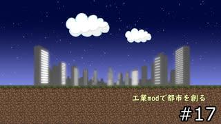【minecraft】工業modで都市を創る#17