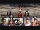 ウサミン星人、戦国乱世に立つ - 其の十六【戦国無双4 Empires】